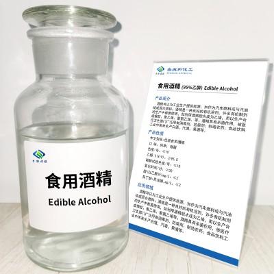 食用酒精(95%乙醇)