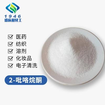 2-吡咯烷酮