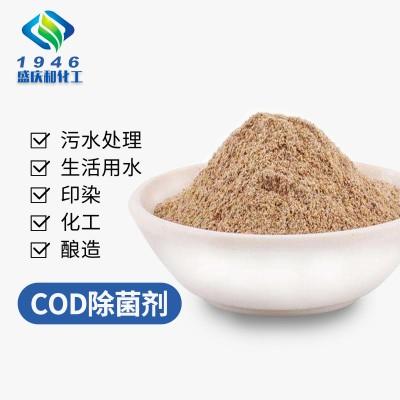 COD除菌剂