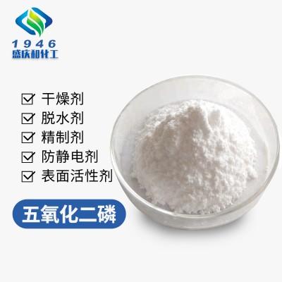 五氧化二磷