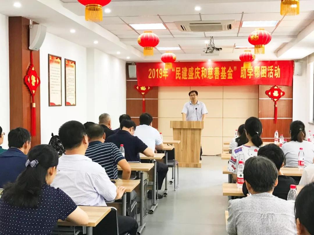 """2019年南京市""""民建盛庆和慈善基金""""助学帮困活动圆满结束!"""