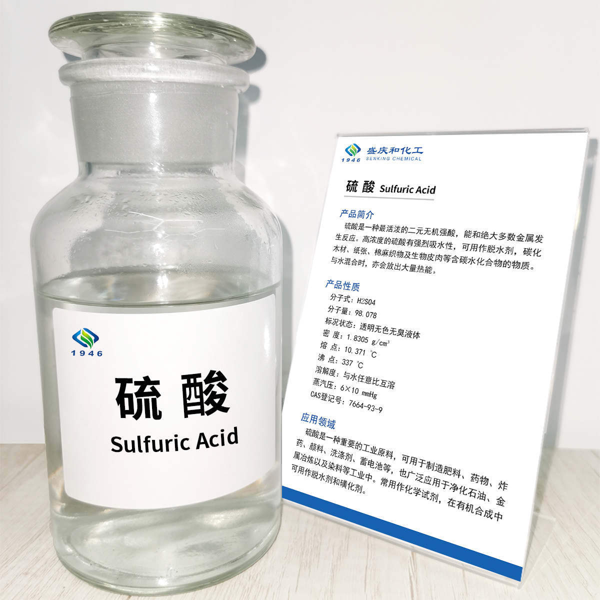 中 和 硫酸